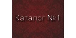Каталог 1
