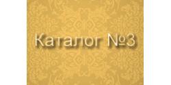 Каталог 3