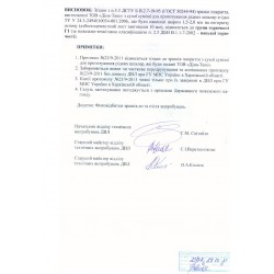 Протокол горючести материала стр. 2
