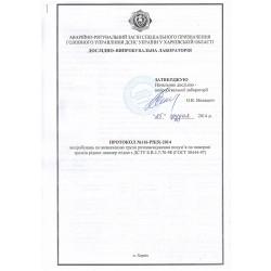 Протокол распространения пламени стр. 1
