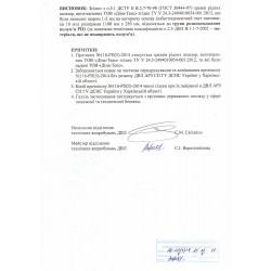 Протокол распространения пламени стр. 2