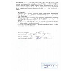 Протокол воспламеняемости стр. 2