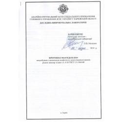 Протокол коэффициента дымообразования стр. 1